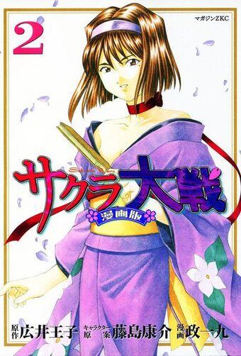 Sakura Taisen Volume 2 (2003 manga)   Sakura Wars Wiki   Fandom
