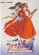 Sakura Wars 4 Flower Branch Romance Illustrated