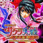 Pachislot Sakura Wars ~Atsuki Chishio ni~ Original Soundtrack Front
