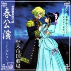 Sakura Wars Teikoku Kagekidan Haru Koen Cinderella Front