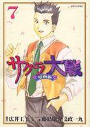 Sakura Taisen Volume 7 (2003 manga)
