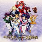 Sakura Wars ~Ouka Kenran~ Hikari Rokuonkan ORIGINAL VIDEO ANIMATION SOUND TRACK Front