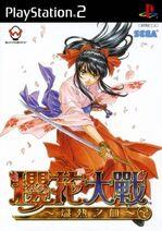 250px-Cover Sakura Taisen Atsuki Chishio Ni