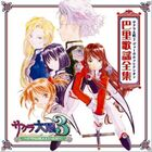 Sakura Wars 3 Vocal Collection Paris Complete Song Works Front