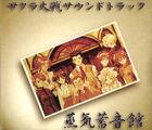 Sakura Wars Soundtrack Steam Gramophone Front
