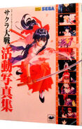 Sakura Wars Activity Photo Book