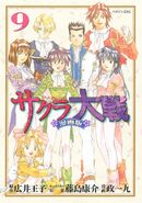 Sakura Taisen Volume 9 (2003 manga)