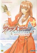 Sakura Wars Story -Mysterious Paris- Navigation Guide
