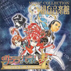 Sakura Wars V ~So Long, My Love~ Music Collection New York Music Hall Front