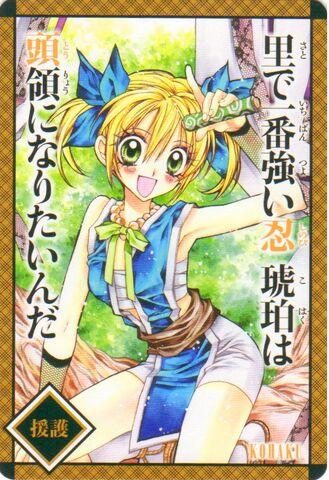 File:Kohaku2.jpg