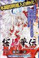 Byakuya.(Sakura-hime.Kaden).600.1361291.jpg