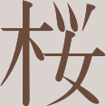 Sakura kanji.png