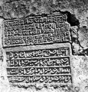 Atashgah-inscription-jackson1911