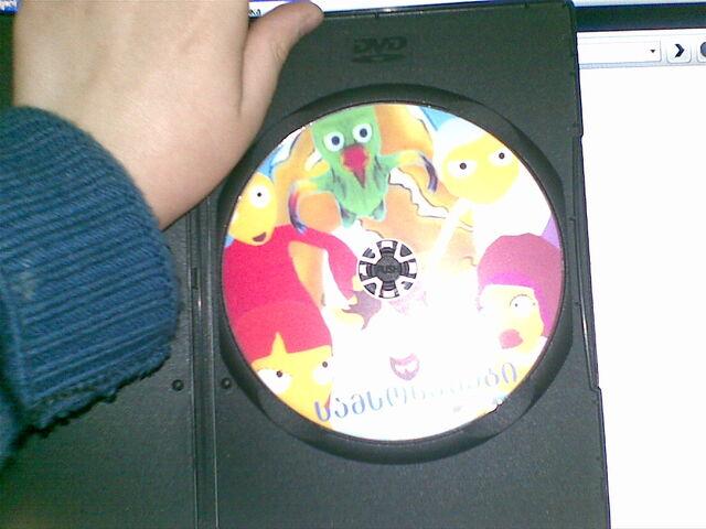 File:Disk1.jpg