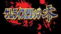 Samurai Spirit (Shodown) V Special All Characters Finishing moves