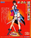 Samsho64 jp flyer