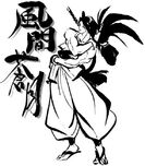 Samsho64 artwork sogetsu