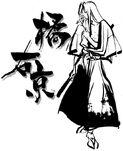 Samsho64 artwork ukyo2