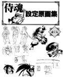 Samsho64 artwork haohmaru2