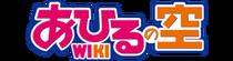 AhirunoSoraWikiWordmark