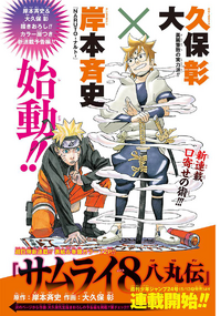 Samurai Eight Hachimaruden Preview Cover