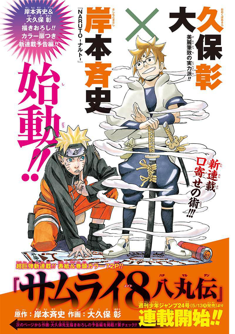 Samurai Eight: Hachimaruden   Samurai 8 Wiki   Fandom