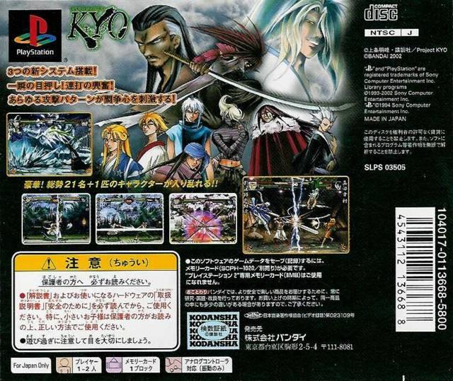 Samurai Deeper Kyo Playstation Samurai Deeper Kyo Wiki