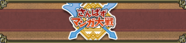 Sangokushi-puzzle-cartoon