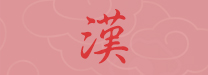 File:Han banner.jpg