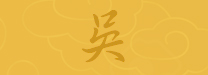 File:Wu banner.jpg