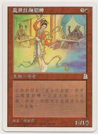 Magic Diaochan