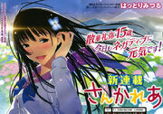 Sankarea Chapter 1 Cover