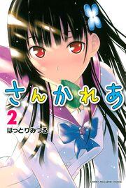 Sankarea 02 jp