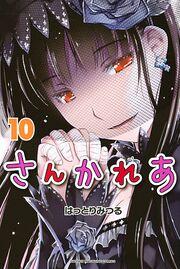 Sankarea 10 jp