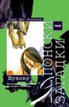 Pavilion bulgarian paperback (2010)