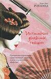 Wisteria russian hardcover (2007)