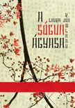 Tattoo hungarian paperback (2010)