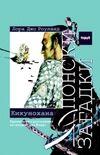 Chrysanthemum bulgarian paperback (2007)