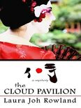 Pavilion english hardcover (2010)