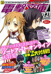 Dengeki Bunko Magazine
