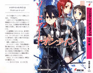 Sword Art Online Vol 11 - 000a