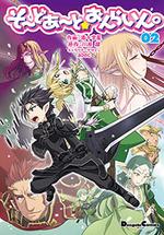 Sword Art Online 4 koma vol 2
