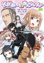 Sword Art Online 4 koma vol 1