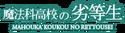 Mahouka Koukou no Rettousei Logo