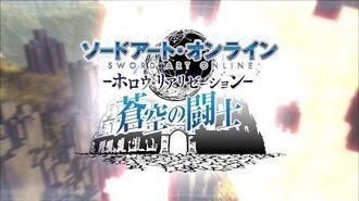 PS Vita「ソードアート・オンライン ―ホロウ・リアリゼーションー 蒼空の闘士」紹介映像