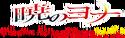 Akatsuki no Yona Logo