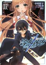 Sword Art Online Aincrad manga vol 2