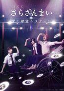 Sara ni Sarazanmai Ai to Yokubou no Stage Poster 01