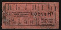 Трамвайный билет bilet