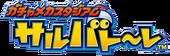 Ape Escape Pumped & Primed JAP